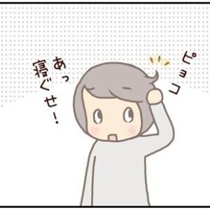 ネコごろね 第176話:【立派な寝ぐせ?】
