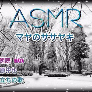 囁き朗読 ASMR
