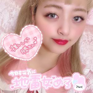 地雷女メイク⁉️顔が濃いピンク星人のカラコン着レポ動画投稿したよ♡
