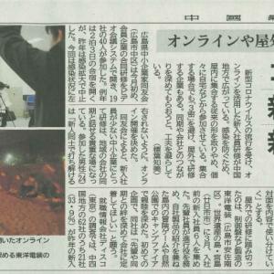 新聞にのったど~!!