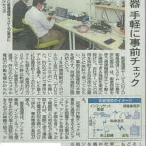 【祝シリーズ化】新聞にのったど~3