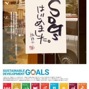 SDGsはじめました!!