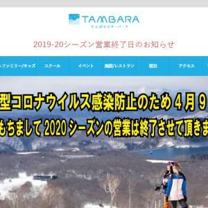 スキー2019-20シーズン~総合滑想VIの巻~