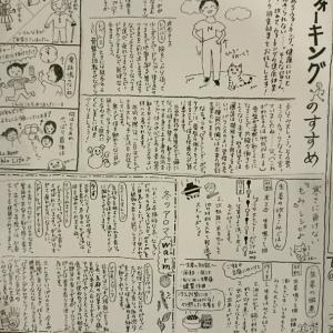 なちゅら新聞第2号できました~!!
