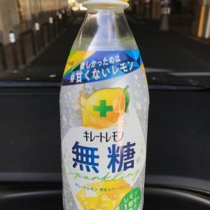 【夏におすすめ】キレートレモン無糖スパークリング