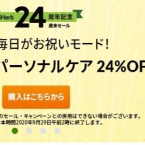 【iHerb】美容・バス&パーソナルケア24%OFF