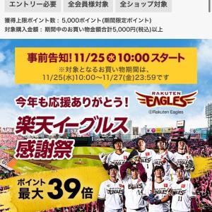 【楽天市場】本日ポイント5倍♡セール続き!!