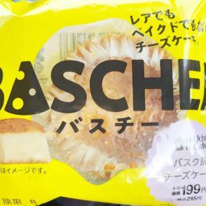 【ローソン】バスチーは安定の美味しさ♡