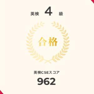 【小1娘】無事に英検4級合格しました〜!