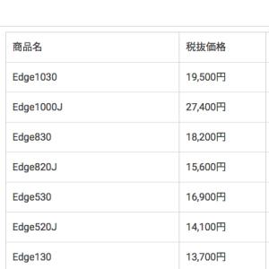 GARMIN EDGE 520バッテリーのセルフ交換