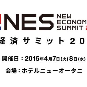 新経済サミット2015
