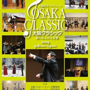 大阪クラシック2019&【大人のハロウィン】