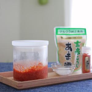 自家製調味料 玄米麹あま酒でつくるコチュジャン