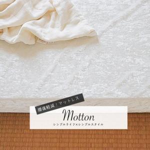 お気に入りの寝具|腰痛が治った!コンパクトになるマットレス、Mottonモットン!