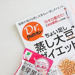 40代からのダイエット|NHKあさイチで話題の「蒸し大豆」で「蒸し大豆ダイエット」はじめました!