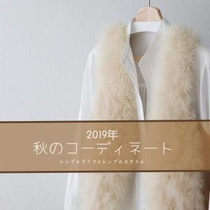 40代ファッション、秋冬に着たい!シャツワンピース
