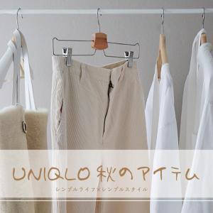 UNIQLO de スッキリ履ける秋冬パンツを追加購入