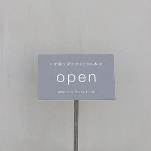 初めてのイイホシユミコ直営店と青山カフェめぐり