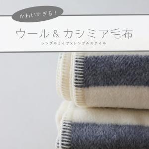 寝具をととのえる|天然素材ウール&カシミアの超可愛すぎるシマシマ毛布。ブランケット使いにも出来ておすすめ!
