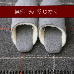 MUJI | 無印良品15%OFFの洗える人気スリッパ de 冬じたく