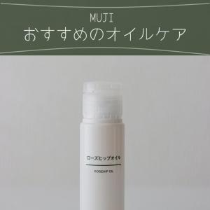 MUJI|40代、乾燥肌を防ぐ為にやめたこと&やりがちな注意ポイントと無印のおすすめ美容オイル