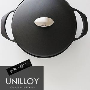世界一軽い琺瑯鍋!UNILLOYユニロイ キャセロール vs バーミキュラを比較してみました!