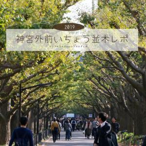 神宮外苑のいちょう並木レポ|2019神宮外苑いちょう祭りは11月15日(金)から開催!