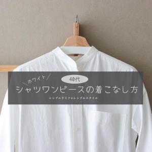 40代ファッション|ホワイトシャツワンピース(ロング)秋冬の着こなし方