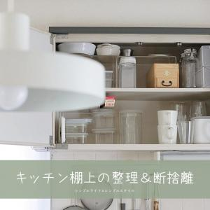 断捨離|キッチン棚上がごちゃつく理由。あふれた保存容器を整理&断捨離