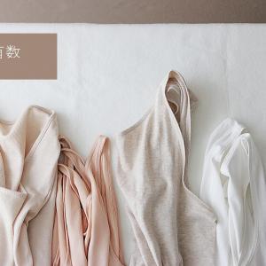 断捨離|総入れ替えした下着の数はミニマムに。引続き愛用するインナーはコレ!。
