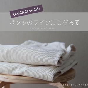 失敗した買い物|ユニクロ vs GU コーデュロイワイドパンツ。プチプラでもこだわるポイント!