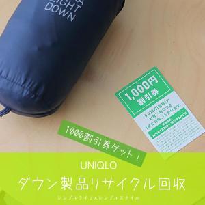 ユニクロで1000円クーポンゲット!ウルトラダウン&ダウン小物をリサイクルで1000円クーポンもらえちゃう!