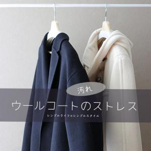 40代ファッション|ウールコートのストレス発生!