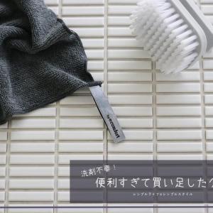 掃除嫌いのシンプル掃除|洗剤不要!1枚で洗面台の掃除が完結する便利なMQクロス、とうとう買い足しました!