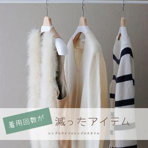 40代ファッション|好きなのに着用頻度が減った冬のアイテム原因と対策。