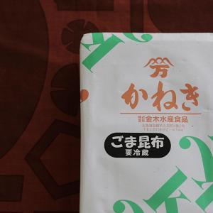 ご飯のお供にオススメ!北海道函館市「金木水産食品」ごま昆布
