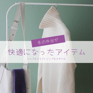 40代ファッション|冬の外出が軽快になったアイテム
