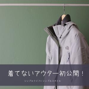 初公開!着ていない冬のアウターを捨てない理由。