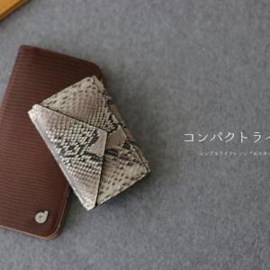 コンパクトライフ|理想的なコンパクトな三つ折り財布を買ってみた。