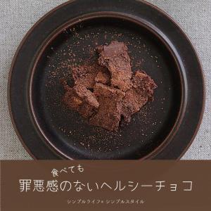 ヘルシーバレンタイン♡|食べ過ぎても罪悪感のない砂糖ゼロ!のグルテンフリーのなんちゃってチョコ作り♡