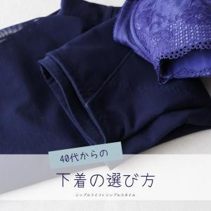 毎日の小さな負荷で綺麗を手に入れる!40代からの下着の選び方。