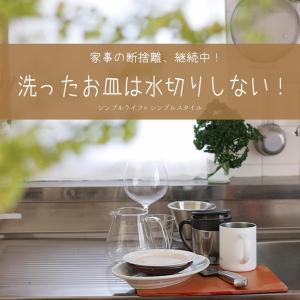家事の断捨離|洗ったお皿は水切りしない、継続中