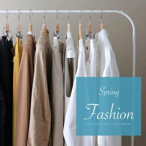 40代ファッション|買い足した春のNew!ユニクロアイテム。