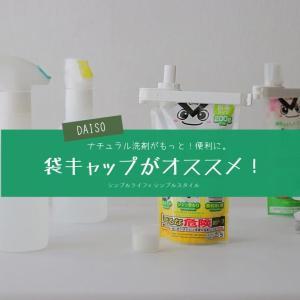 ダイソー |100円 ナチュラル洗剤用の袋キャップが便利でおすすめ!