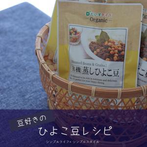 豆好きのひよこ豆レシピ3つ! 蒸し豆が美味しくておすすめ。