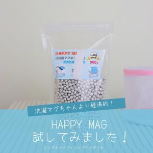 洗濯洗剤不要の洗濯マグちゃん vs 格安で買えるマグネシウム「HAPPY MAG」で手作りマグちゃん作ってみました!