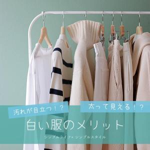 40代ファッション|白い服のメリット。春にホワイトアイテムを取り入れるポイント2つ。