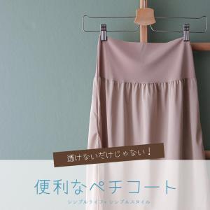 40代のインナー事情|スカート派におすすめ!スカートのラインがより綺麗になるペチコートが良かった件。