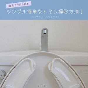 掃除キライが毎日続けられるようになったシンプルなトイレ掃除方法