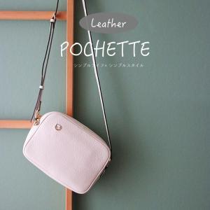 コンパクトが快適!身軽に出掛けられる1万円前半で買えるショルダーレザーバッグがおすすめ。
